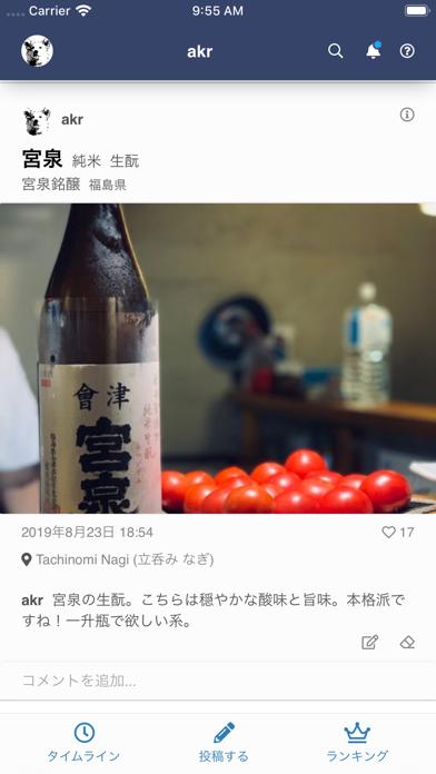 日本酒アプリ - さけのわ - 窓用
