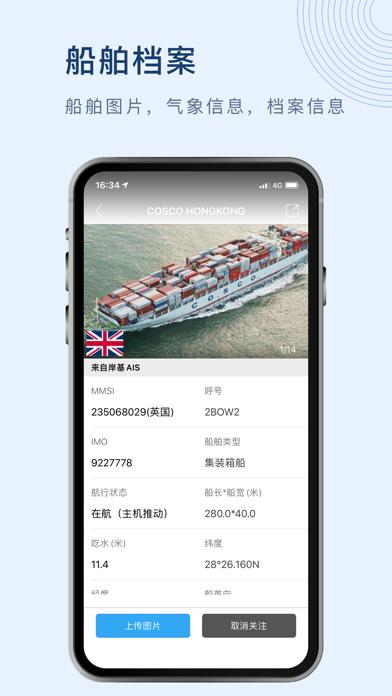 船讯网-全球船舶位置动态实时查询屏幕截图3