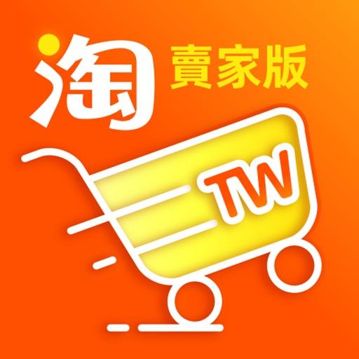 淘寶臺灣賣家版