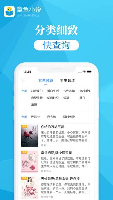 章鱼小说-武侠小说大全 screenshot two