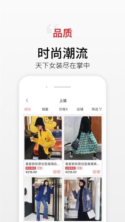 云衣库 - 专业的女装批发市场 screenshot-3