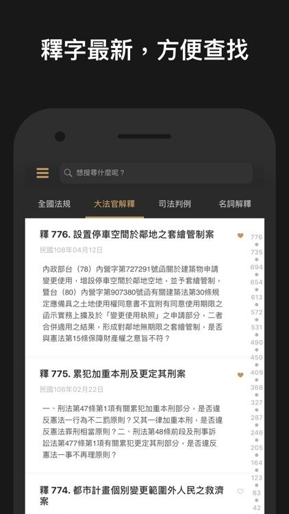 法律人-六法,判例,立法理由 screenshot-8