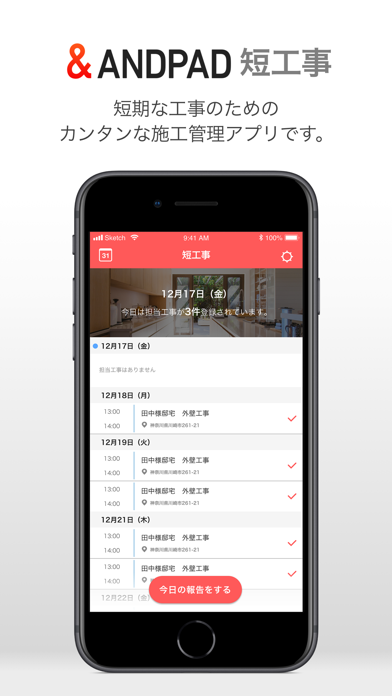 Screenshot for ANDPAD 短工事 in Viet Nam App Store