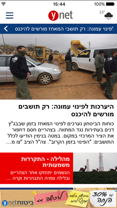 ynet Screenshot
