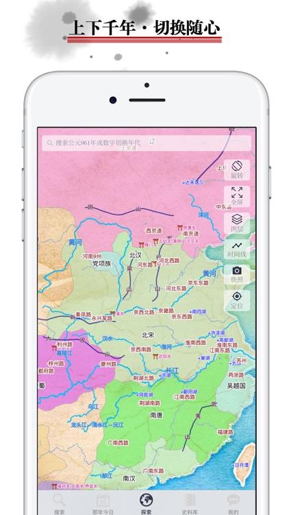 历史地图 screenshot-1
