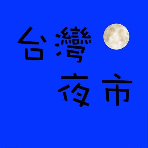 Taiwan Night Market 台湾夜市