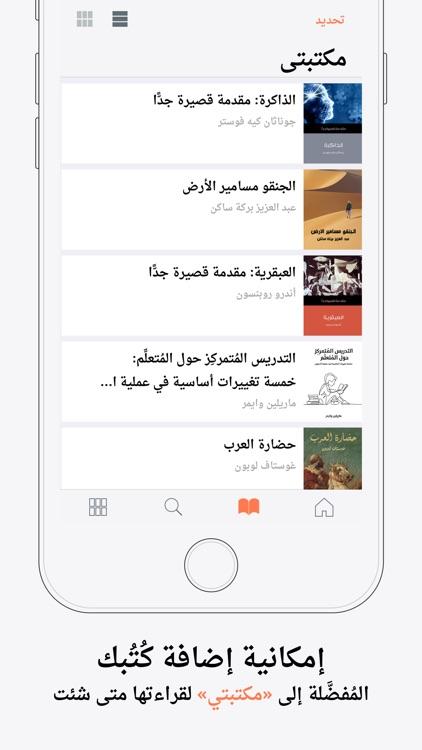 هنداوي كتب screenshot-4