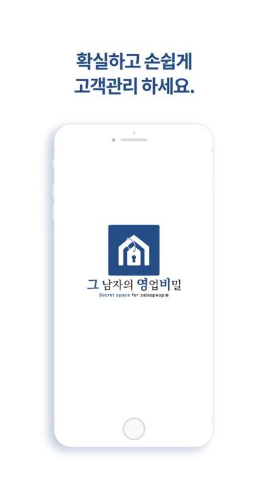 그영비(그남자의영업비밀) Screenshot