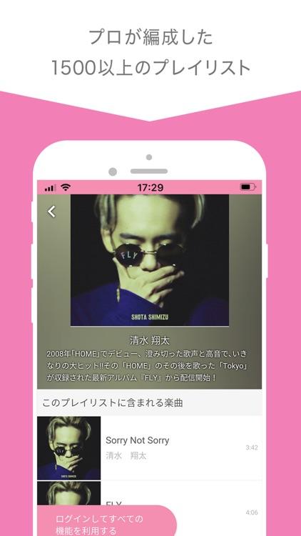 RecMusicライトプラン - 音楽聴き放題アプリ screenshot-3