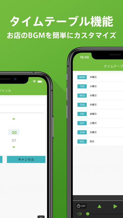 店舗BGM モンスター・チャンネル ScreenShot3