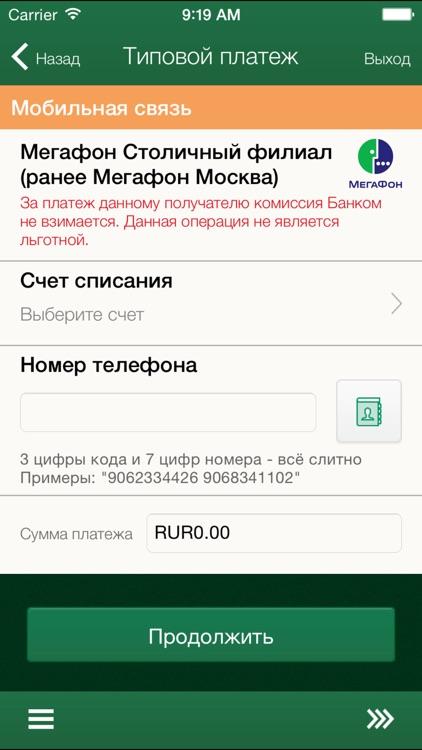 Банк Авангард screenshot-3