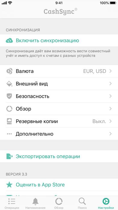 CashSync: Учет расходов + PROСкриншоты 8