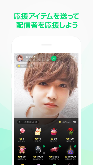 LINE LIVE - LINEのライブ配信アプリのおすすめ画像4