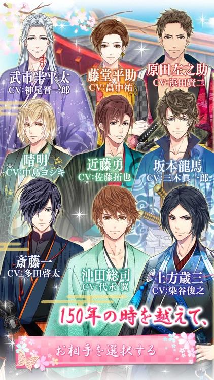 恋愛幕末カレシ 女性向け人気恋愛ゲーム screenshot-4