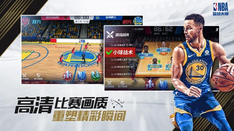 NBA篮球大师-正版策略篮球手游 screenshot-3