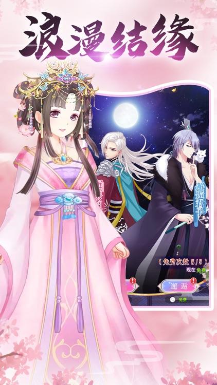 女皇宫廷传-美男养成游戏