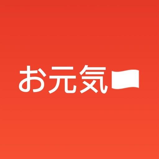 お元気 icon