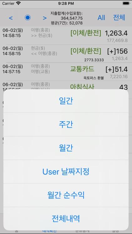 쉬운가계부 Pro screenshot-3
