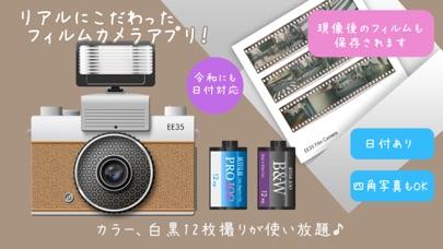 EE35 フィルムカメラ screenshot1