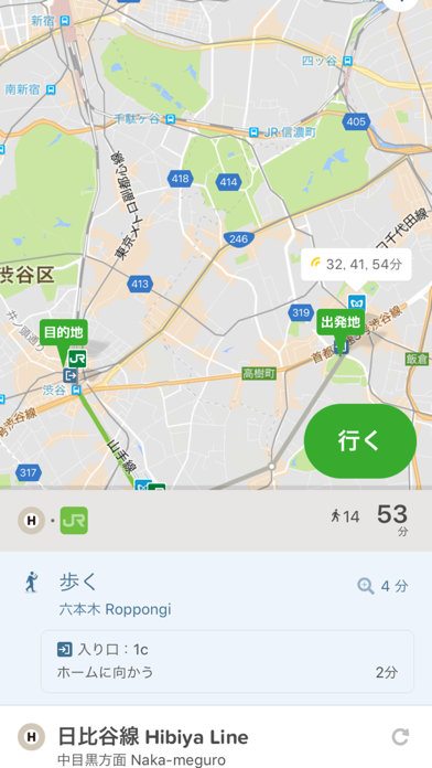 Citymapper - 東京のおすすめ画像3
