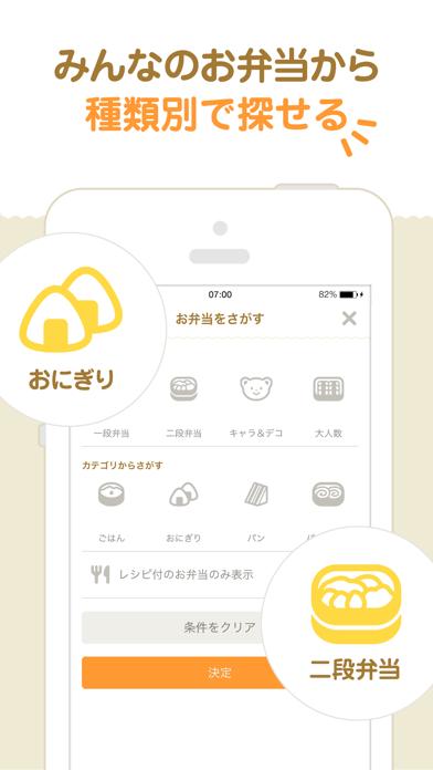 みんなのお弁当 by クックパッド ScreenShot3