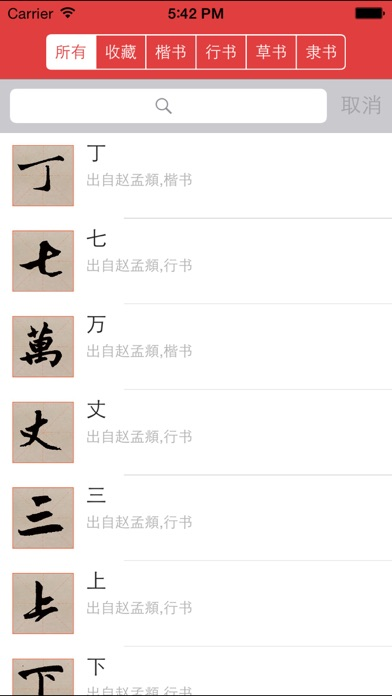 赵孟頫书法字典:5千多赵体包括草篆隶楷行のおすすめ画像3