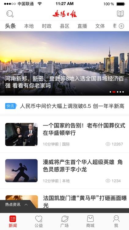 安阳日报 screenshot-0