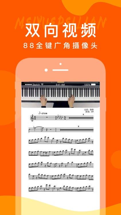 美悦陪练-专业钢琴陪练教学平台