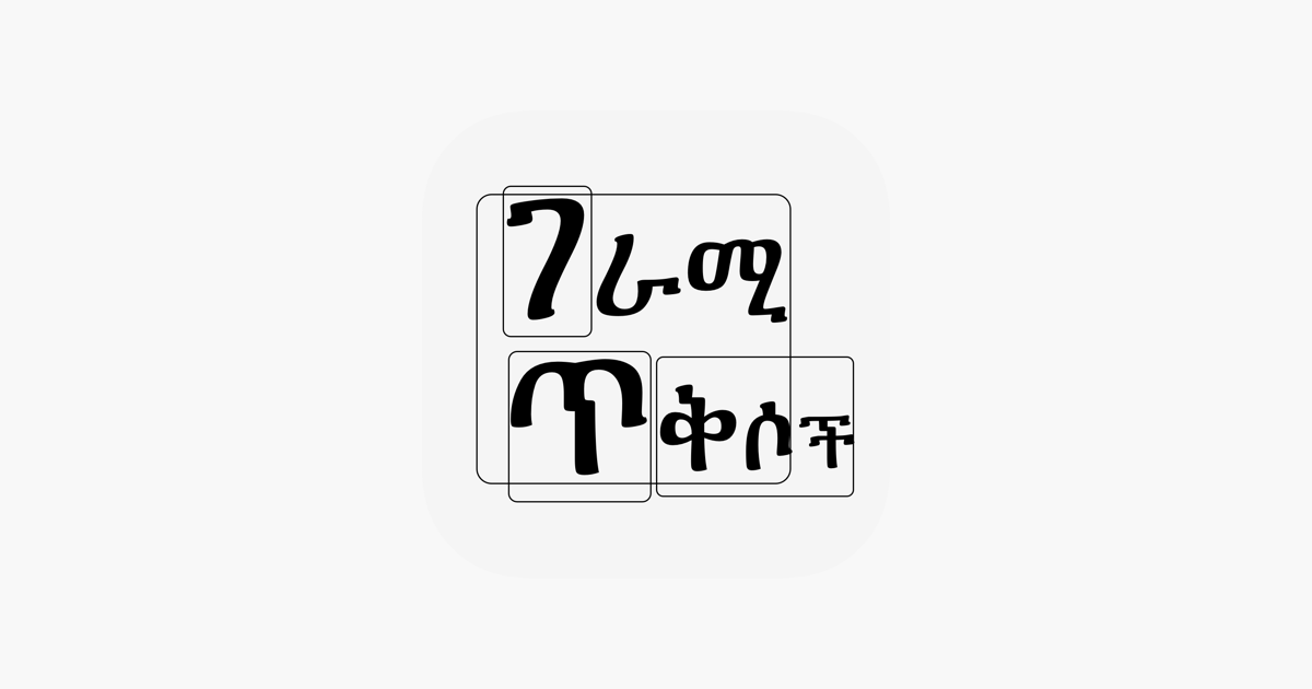 Best Amharic Quotes on the App Store