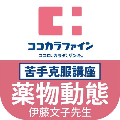 ココカラ国試対策(薬物動態) app logo