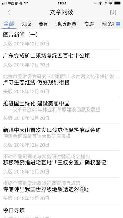 中国自然资源报 screenshot two