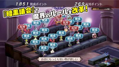 魔界戦記ディスガイア Refine screenshot1