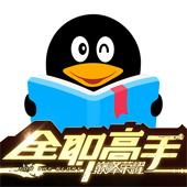QQ阅读-看小说大全的电子书阅读神器
