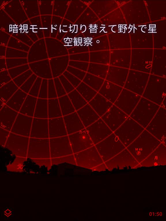 Stellarium PLUS - スターマップのおすすめ画像7