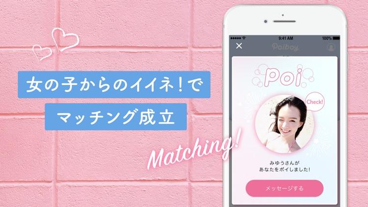 Poiboy(ポイボーイ)-マッチングアプリで恋活・婚活