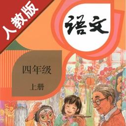 小学语文四年级上册部编版 -学霸口袋助手