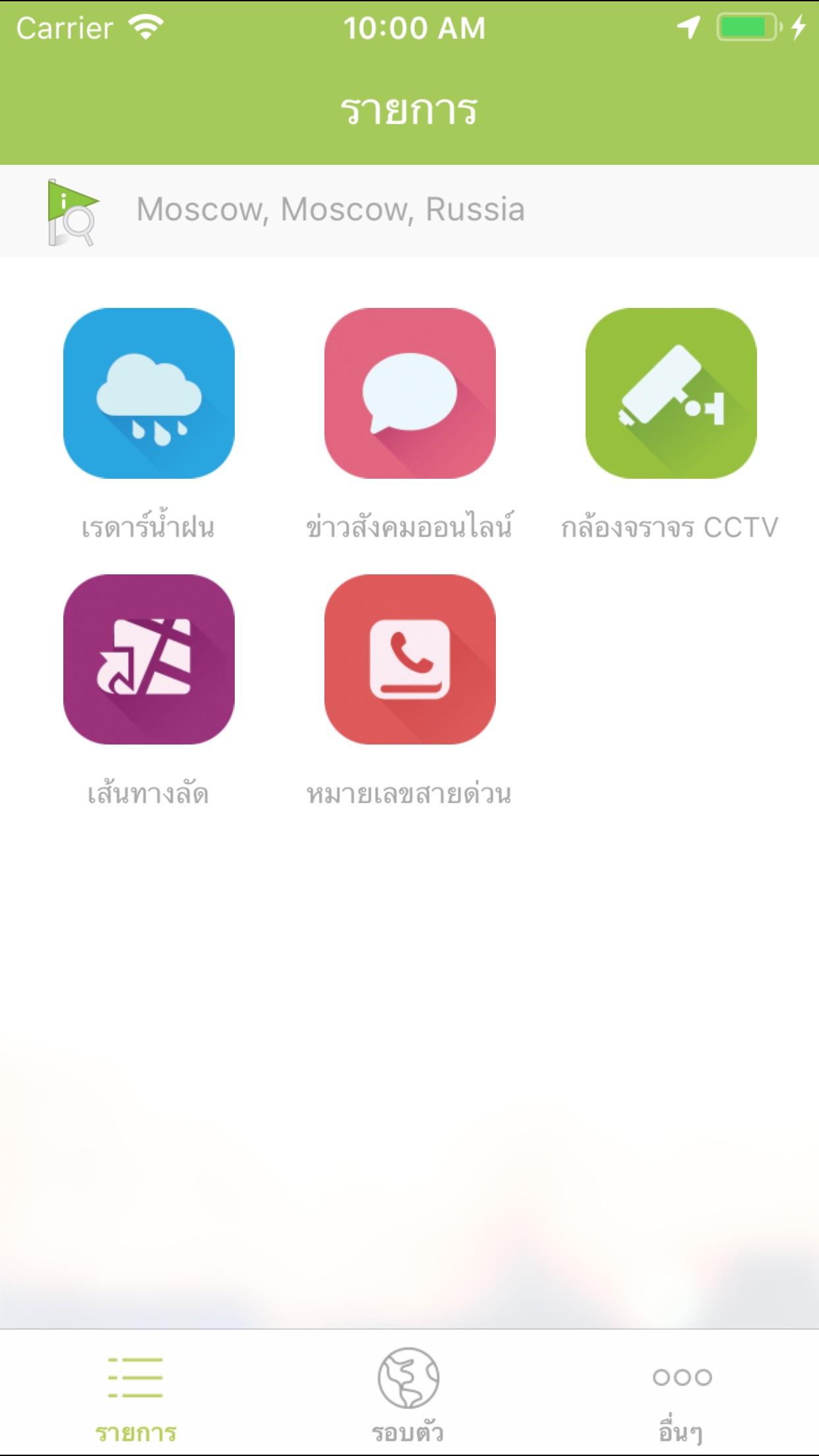 TVIS Screenshot