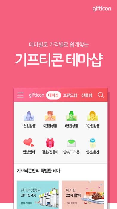 다운로드 기프티콘 Android 용