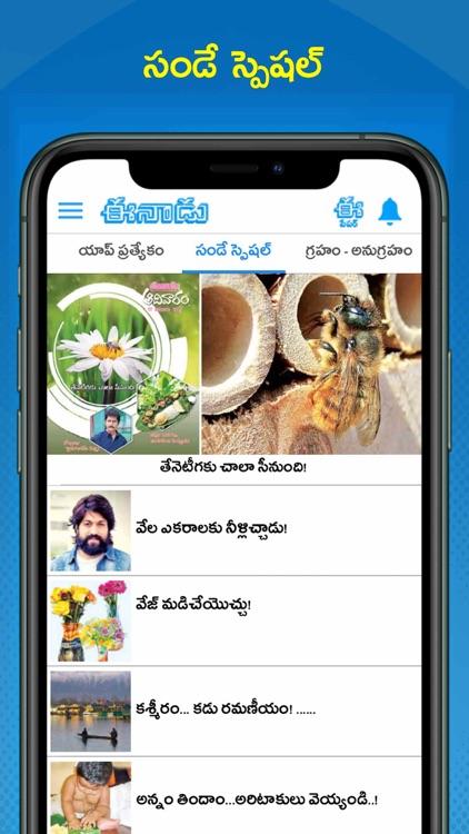 Eenadu News Official app screenshot-5