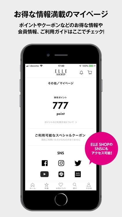 エル・ショップ ELLE SHOP ファッション通販 screenshot-6