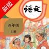 四年级语文上册-快乐学习机