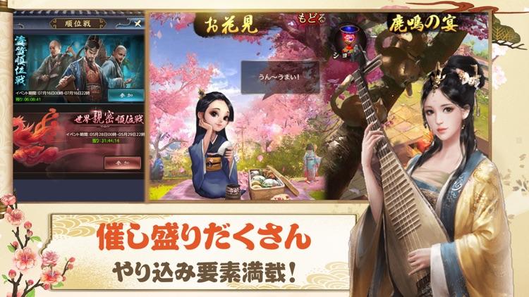 王に俺はなる - テッペンを目指せ screenshot-3