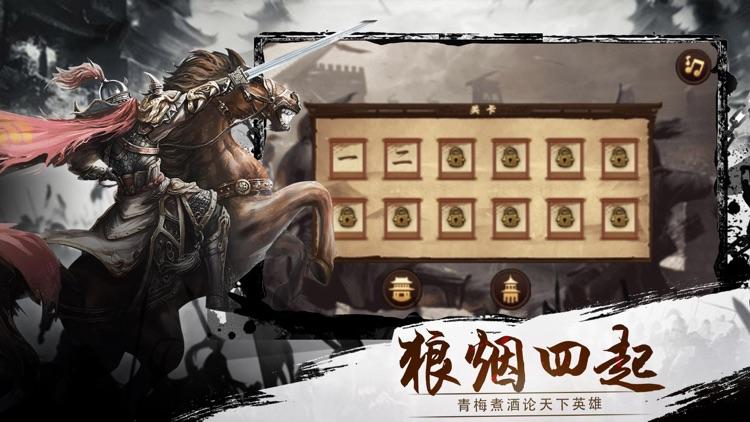 三国志·血染山河 screenshot-3