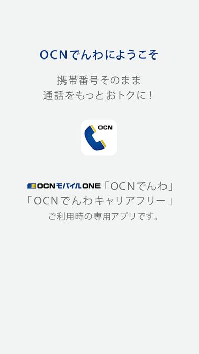 OCNでんわのおすすめ画像1