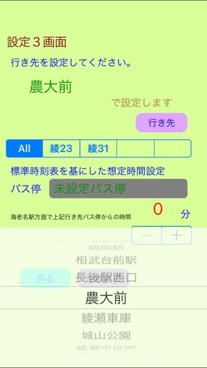 海老名Bus時刻表 screenshot-7