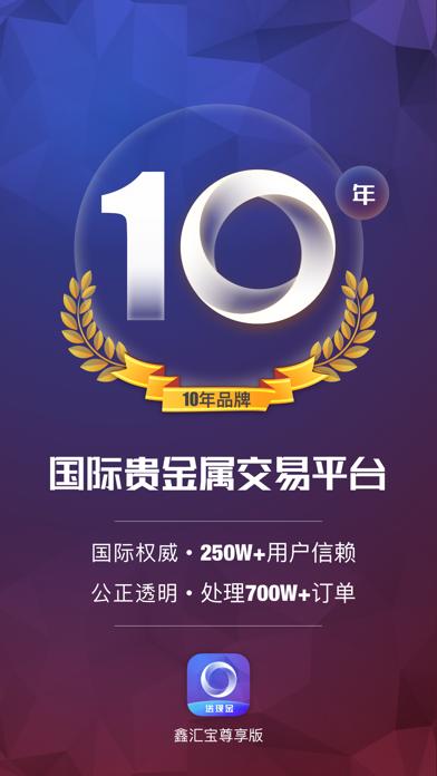 鑫汇宝贵金属尊享版—现货黄金贵金属投资软件 screenshot one