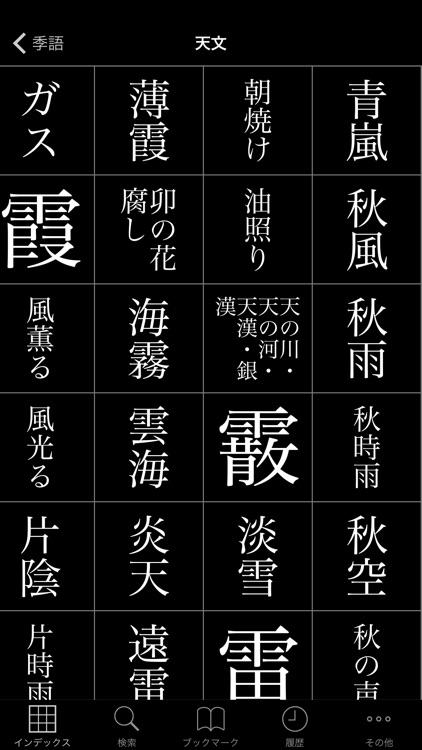 大辞林 screenshot-1