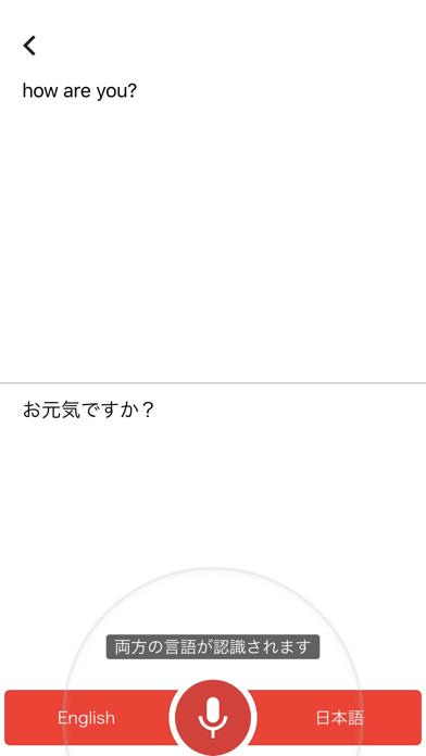 Screenshot for Google 翻訳 in Japan App Store