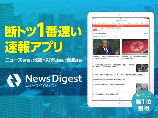NewsDigest(ニュースダイジェスト)のおすすめ画像1