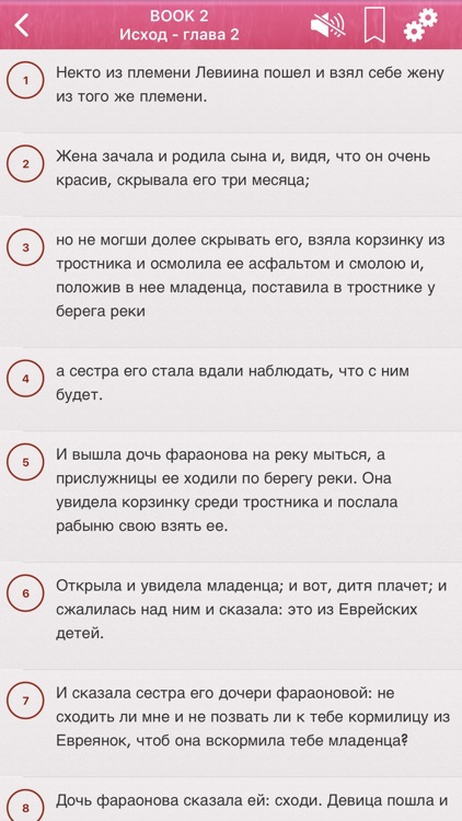Russian Bible Audio mp3 Pro